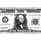 доллар с надписью, Гурский Аркадий