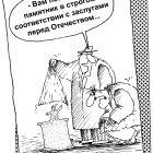 Скромные заслуги, Шилов Вячеслав