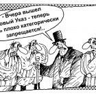 Позитивный Указ, Шилов Вячеслав