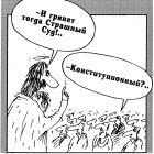 Пророк и вопрос, Шилов Вячеслав