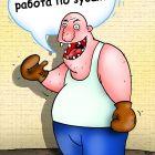 любая работа по зубам, Соколов Сергей