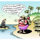 Средство от лишнего веса, Кийко Игорь