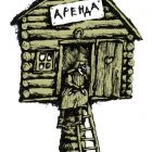 Аренда, Камаев Владимир