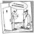 Точность , Шилов Вячеслав