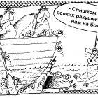 По Маяковскому, Шилов Вячеслав