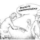Наноимущий попрошайка (ч/б), Шмидт Александр