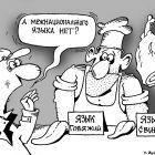 Межнациональный язык, Дубовский Александр