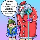 Холодный дед Мороз, Мельник Леонид