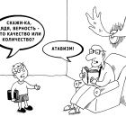 Атавизм, Тарасенко Валерий