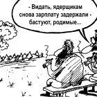 Задержка зарплаты, Шилов Вячеслав