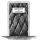 дверь в кабинет, Гурский Аркадий