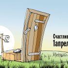 С 1-м апреля, Подвицкий Виталий