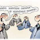 Уровень коррупции, Кийко Игорь