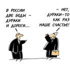 Дороги, Иорш Алексей