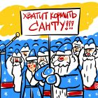 Хватит кормить Санту, Иорш Алексей
