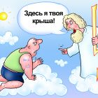 небесная крыша, Соколов Сергей