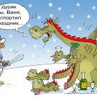 иван царевич и змей горыныч, Кокарев Сергей