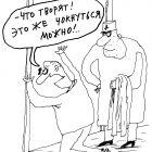 Подглядывающий, Шилов Вячеслав