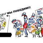 едро, Новосёлов Валерий