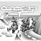 Политическая гибкость, Кийко Игорь