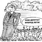 Вперед, депутат!, Мельник Леонид