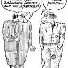 Все познается в сравнении, Мельник Леонид