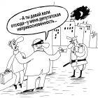 Неприкосновенность, Шилов Вячеслав