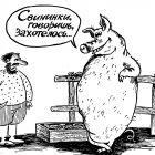 Нарвался, Мельник Леонид