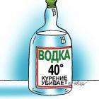 Курение убивает, Сергеев Александр