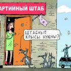 Штабные крысы, Лукьянченко Игорь