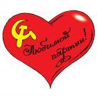 Валентинка для коммуниста, Смагин Максим
