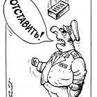 Отставить!, Бондаренко Дмитрий