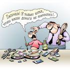 Бесконечность денег, Кийко Игорь