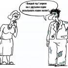 С 1 апреля!, Мельник Леонид