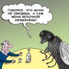 Белочка, Тарасенко Валерий