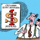 апрельский курс, Кокарев Сергей