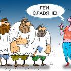 Гей и славяне, Кокарев Сергей