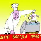 Плакат про недовольного шефа, Шилов Вячеслав
