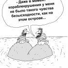 Таинственный остров, Шилов Вячеслав