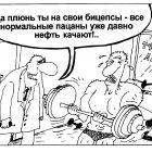 Хороший совет, Шилов Вячеслав
