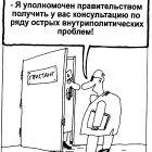 Консультант, Шилов Вячеслав