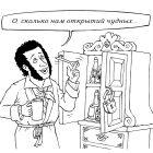 Пушкин у бара, Смагин Максим