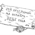 Проездной, Смагин Максим