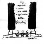 Иллюстрация к афоризму Леца, Москин Дмитрий