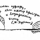Иллюстрация к афоризму Кузьмина, Москин Дмитрий