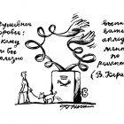 Иллюстрация к афоризму Каралюса, Москин Дмитрий