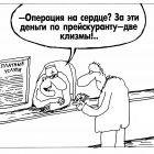 Прейскурант, Шилов Вячеслав