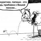 Прибавка, Шилов Вячеслав