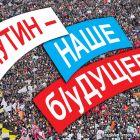 Путин - наше б/у дущее!, Сергеев Александр