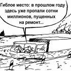 Гиблое место, Шилов Вячеслав
